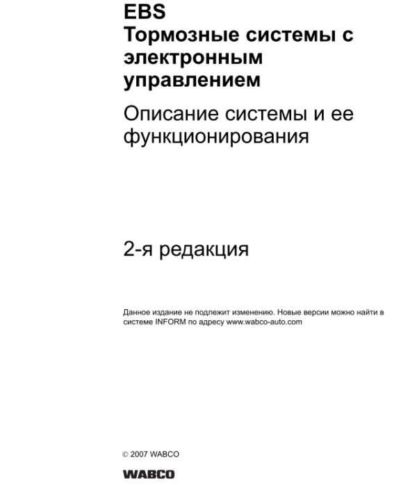 WABCO система. wabco ebs. электрические схемы функции самодиагностики описание всех функций пневмосхемы язык русский...